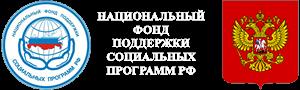 Национальный Фонд Поддержки Социальных программ РФ