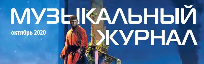 Музыкальный журнал - Октябрь 2020